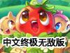 燃烧的蔬菜4新鲜战队中文终极无敌版