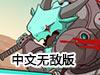 怪物战争中文无敌版