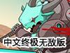 怪物战争中文终极无敌版