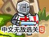 帝国防卫军2加强无敌选关版