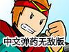 战略防御中文无敌弹药版