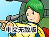 战略防御2中文无敌版