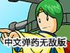 战略防御2中文无敌弹药版