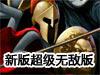 火柴人战争2新版超级无敌版(v1.24)