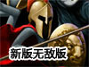 火柴人战争2新版无敌版(v1.24)