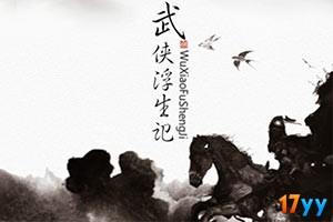 武�b浮生�中文版