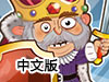 国王战僵尸中文版