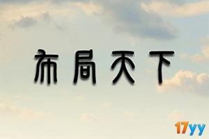 布局天下2中文版