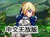 魔幻战士抗衡篇中文无敌版