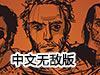 暗黑王国中文无敌版