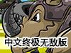 怪物小队中文终极无敌版
