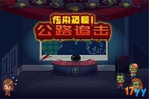 传染恐慌之公路追击中文无敌版