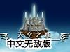 天空战记中文无敌版