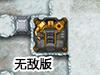 峡谷防卫2无敌版