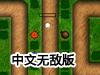 绿林之战中文无敌版
