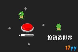 按钮造世界中文无敌版
