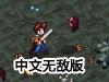 魔法洞穴2中文无敌版
