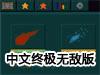 法�g放置3中文�K�O�o�嘲�