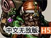 放置斗士2中文无敌版