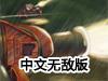 星球突击队4中文无敌版