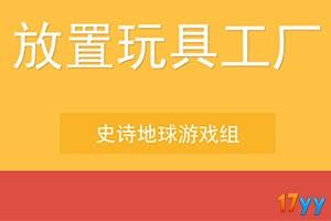 放置玩具工厂中文版