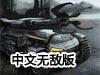 动量导弹历险记2015中文无敌版