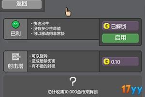 对决放置中文版