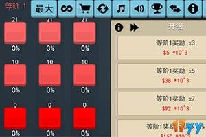 按钮大师中文版