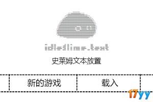 史莱姆文本放置中文版