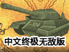 边境坦克防御战中文终极无敌版