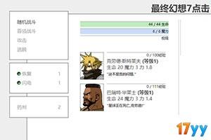 最终幻想7点击中文无敌版