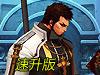 传动勇士鬼剑觉醒速升版
