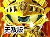 最终幻想索尼克X6无敌版