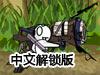 勇闯地下城2.9中文解锁版(雷巴的冒险2.9中文解锁版、DNF2.9中文解锁版)
