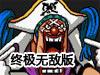 海贼王热斗0.8终极无敌版