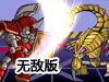 机器人争霸无敌版