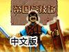 英雄角斗士中文版