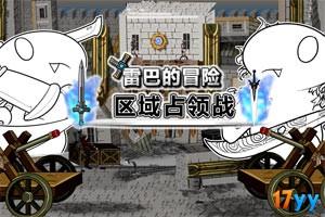 勇闯地下城外传中文版(雷巴的冒险外传之区域占领站)
