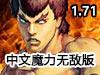 逆境英雄降临1.71中文魔力无敌版