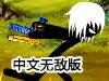 火柴人��神6中文