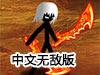 火柴人神器之战2中文无敌版