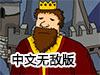 王国的崛起中文无敌版