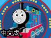 托马斯小火车竞速中文版