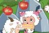 美羊羊摘苹果