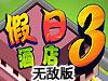 经营假日酒店3无敌版