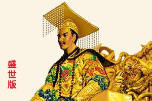 皇帝成�L���盛世版