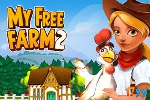 我的农场2