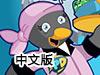 企鹅餐厅2中文版