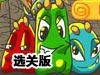 果冻体大冒险2选关版