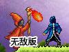 魔法勇士历险记2无敌版